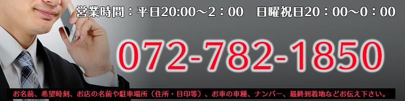 伊丹市川西市宝塚市の運転代行サービスagent「エージェント」です。電話番号072-782-1850までお電話下さい。豊中市、尼崎市もカバーしています