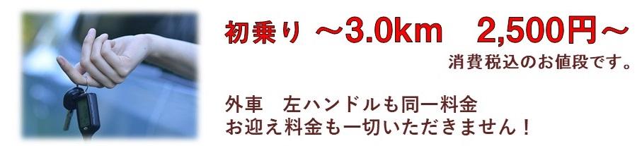 伊丹市・川西市・宝塚市の格安激安代行運転サービスはエージェント